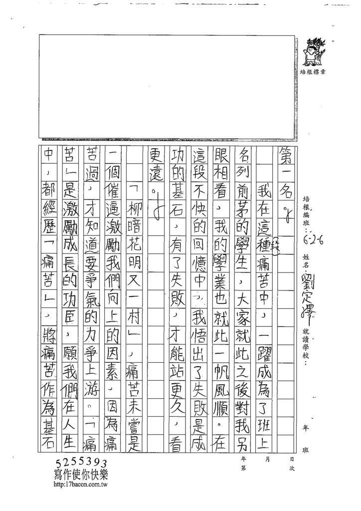 108W6305劉定澤 (3).tif