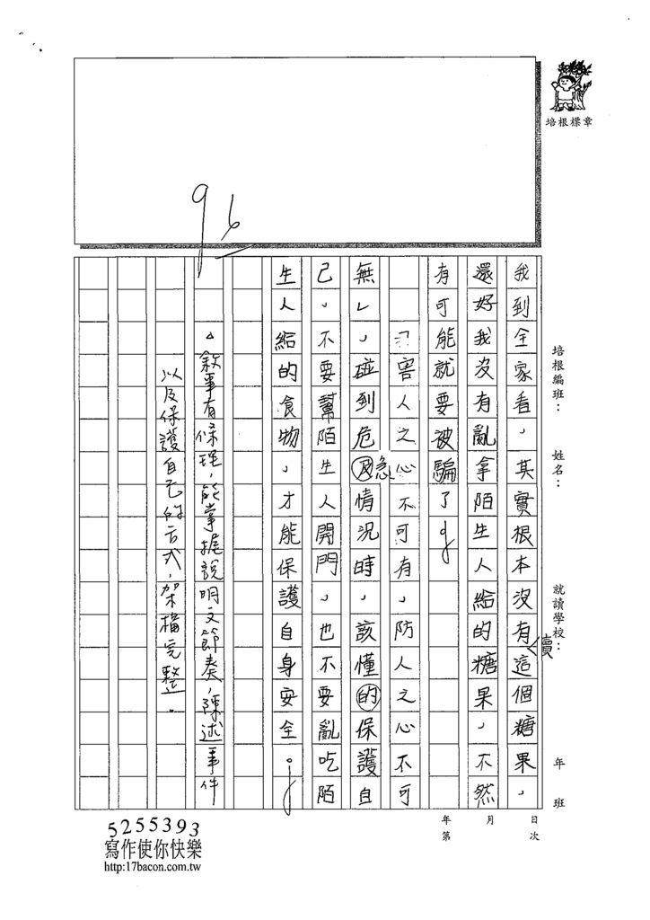 108W5307王洛琳 (3).tif