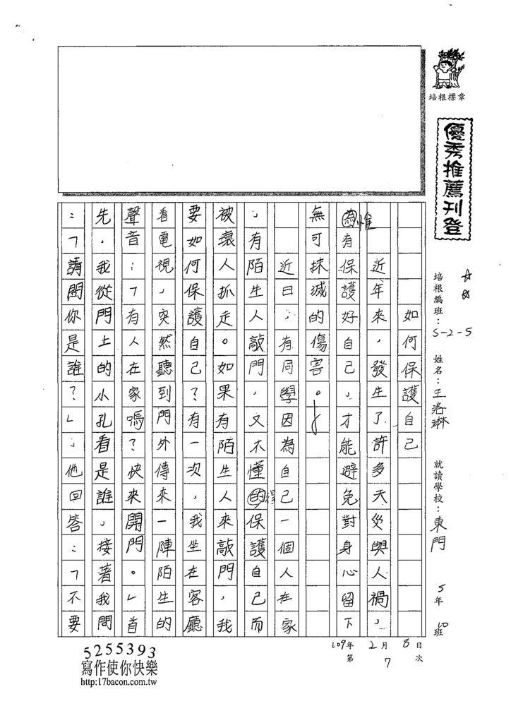 108W5307王洛琳 (1).tif