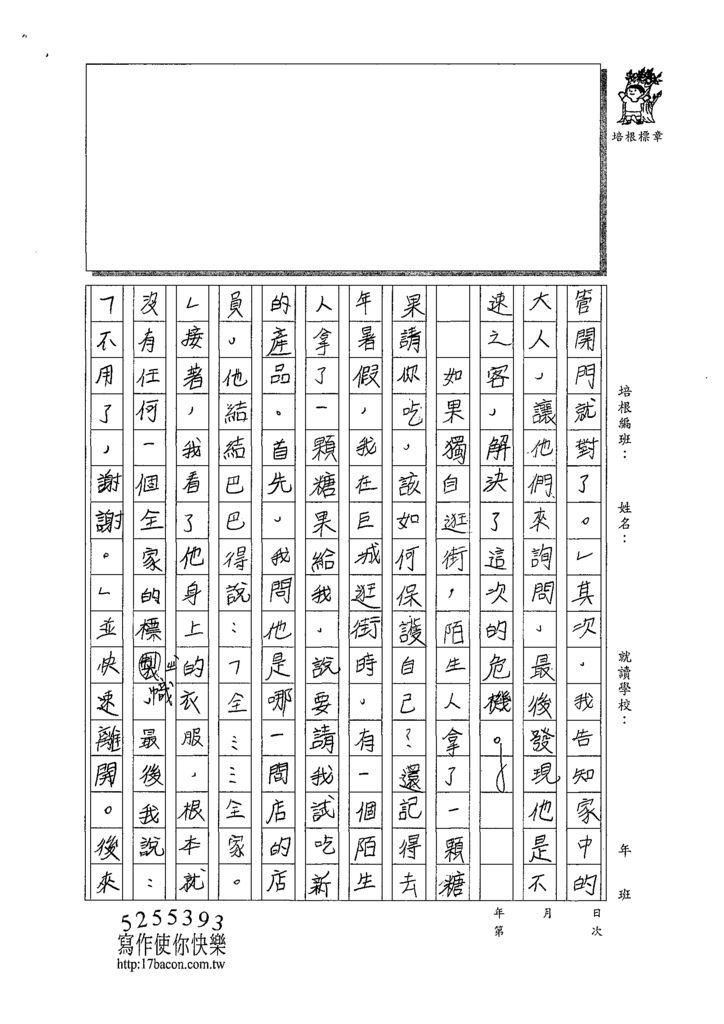 108W5307王洛琳 (2).tif