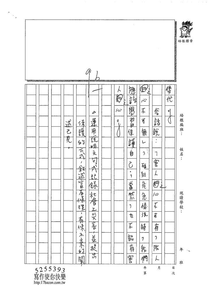 108W5307周羿均 (3).tif