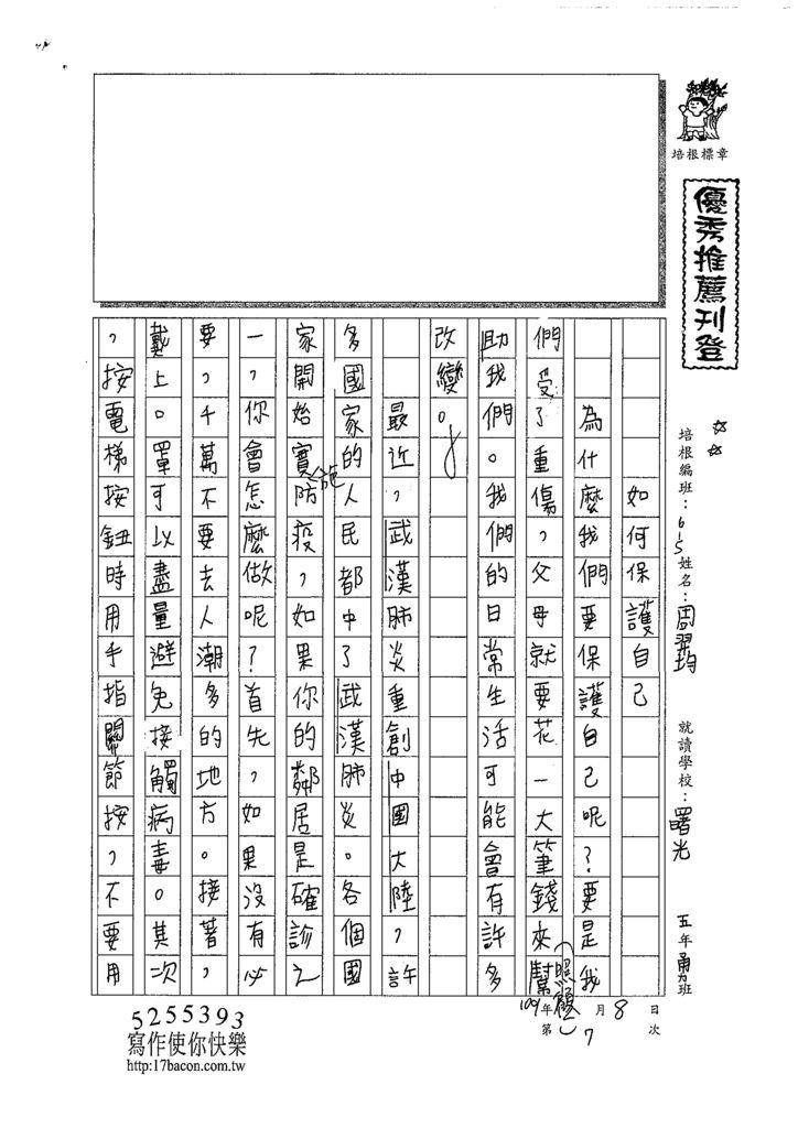 108W5307周羿均 (1).tif