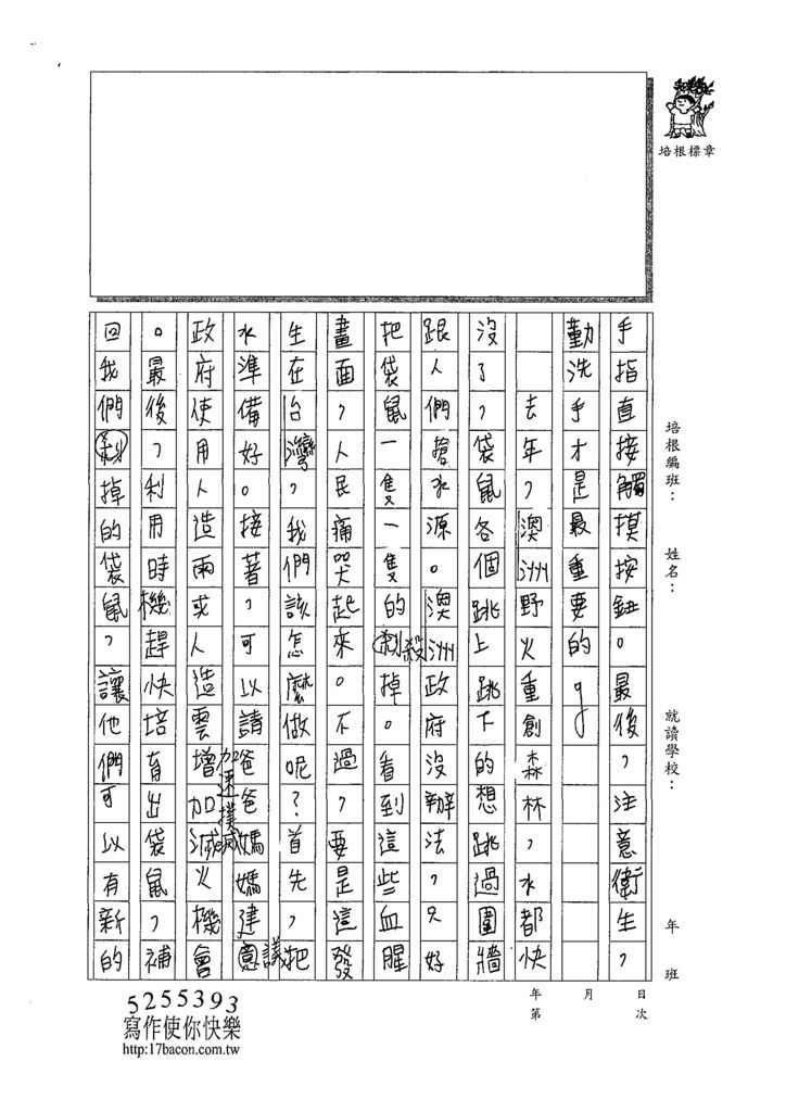 108W5307周羿均 (2).tif