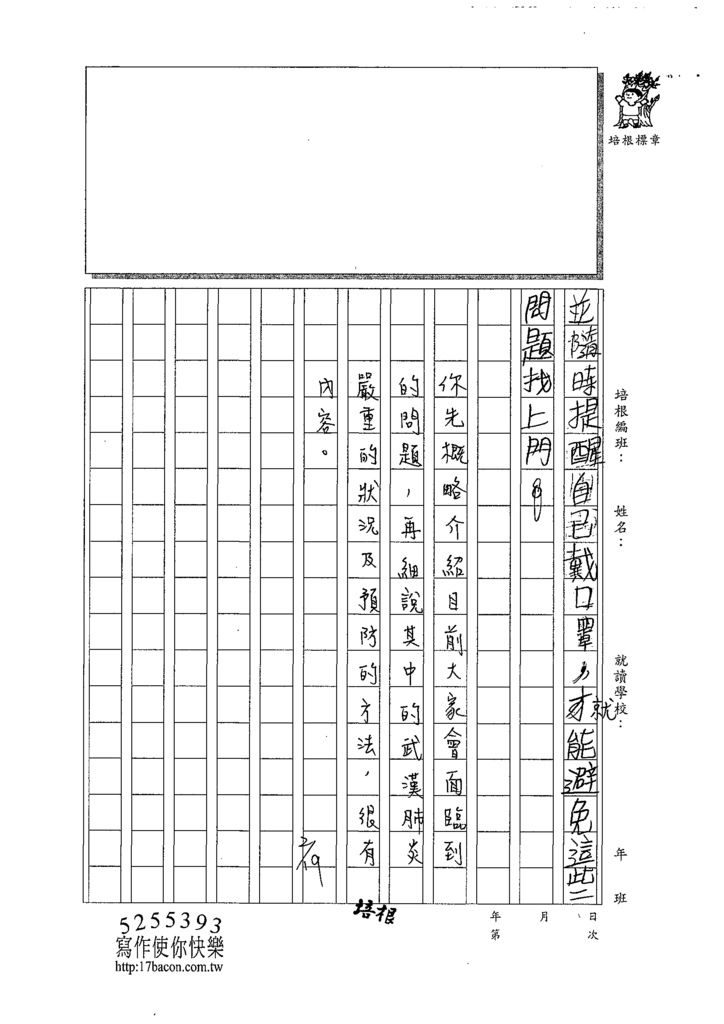 108W5307洪雋閎 (3).tif