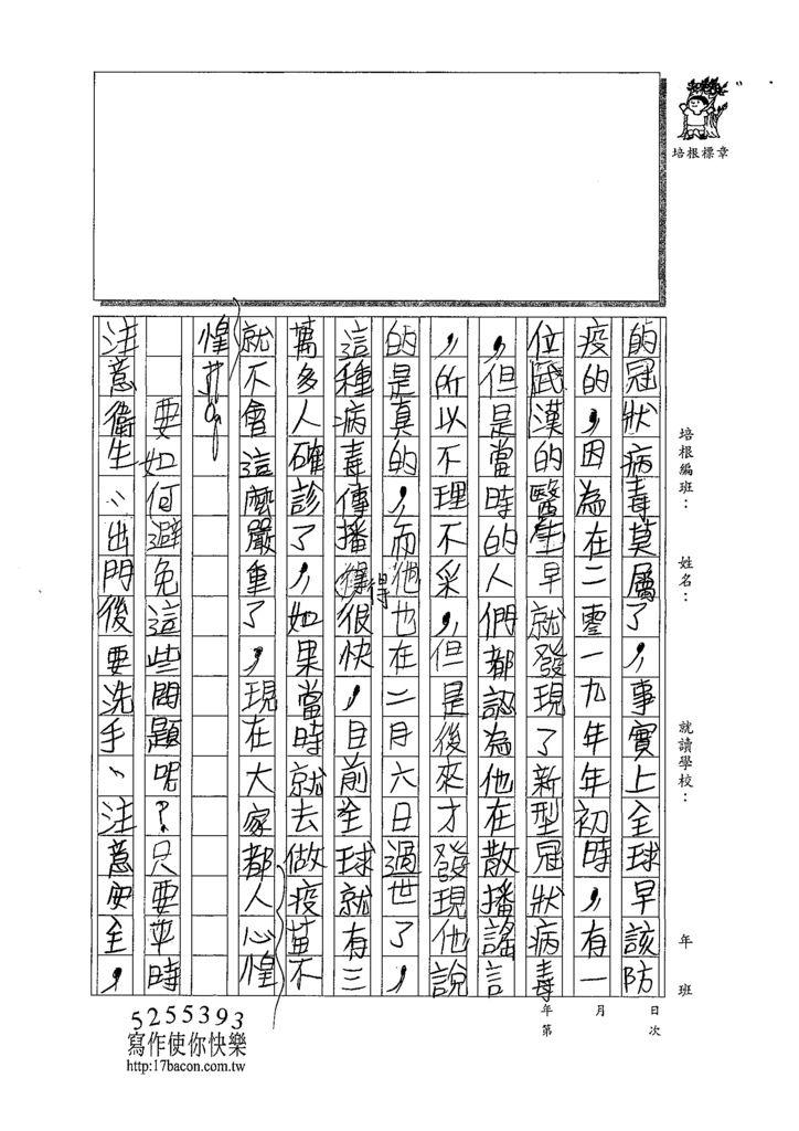 108W5307洪雋閎 (2).tif