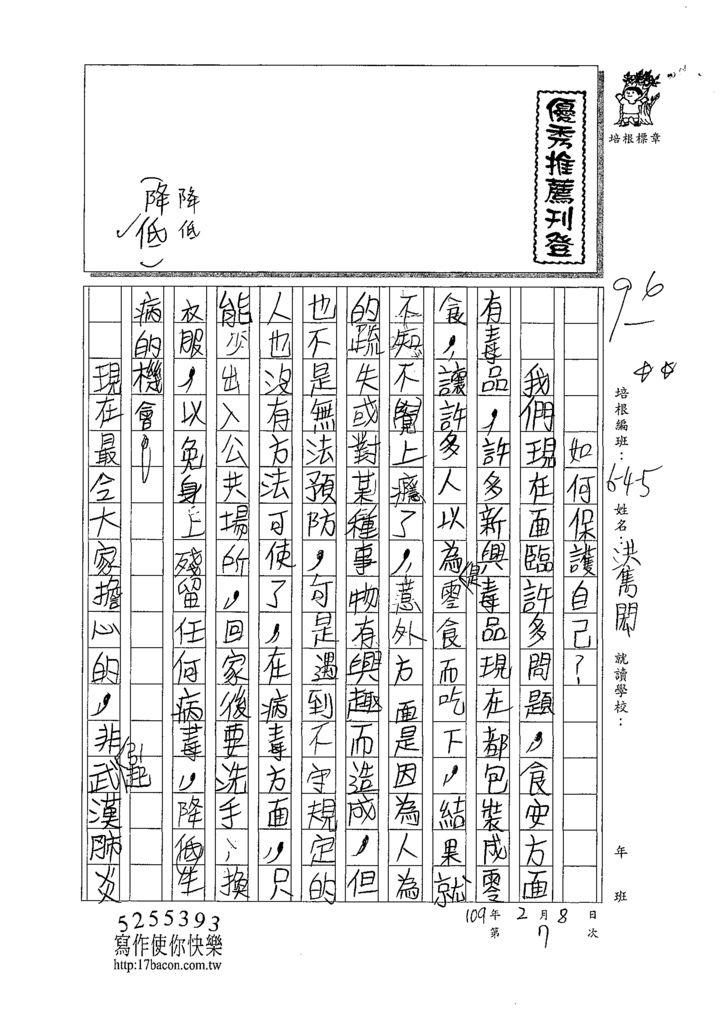 108W5307洪雋閎 (1).tif
