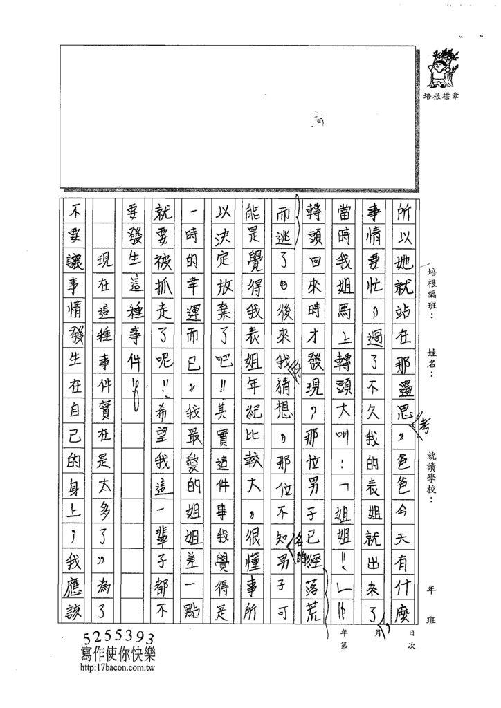 108W5307陳品言 (2).tif