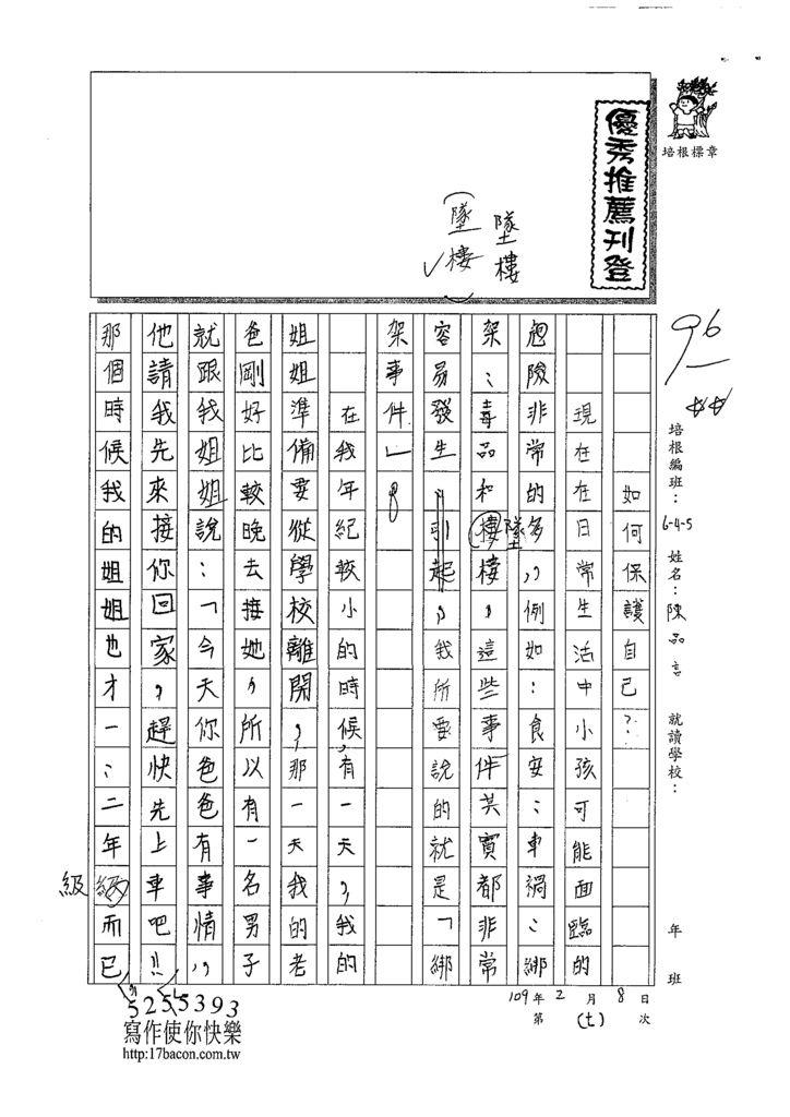 108W5307陳品言 (1).tif