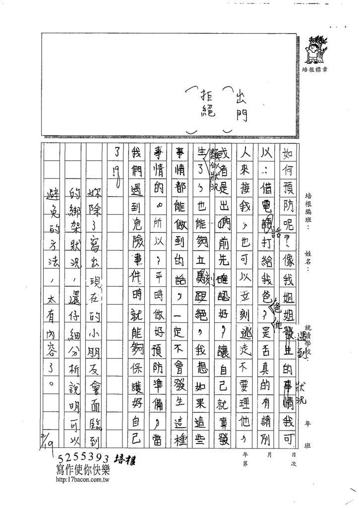 108W5307陳品言 (3).tif