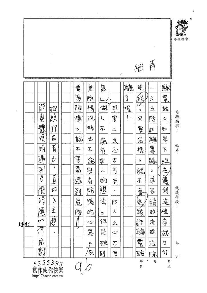 108W5307陳均翰 (3).tif