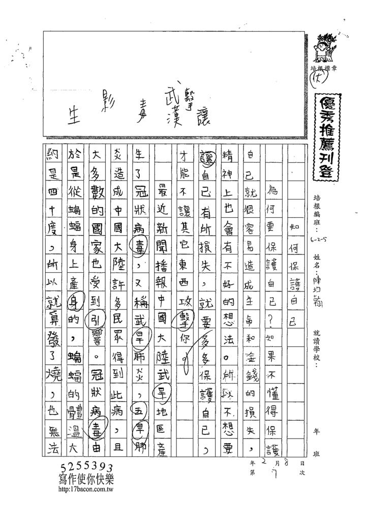 108W5307陳均翰 (1).tif