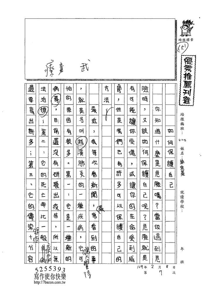 108W5307蔡宜蓁 (1).tif