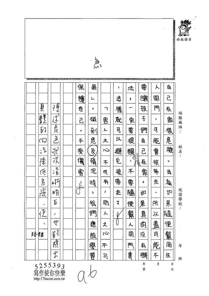 108W5307蔡宜蓁 (3).tif