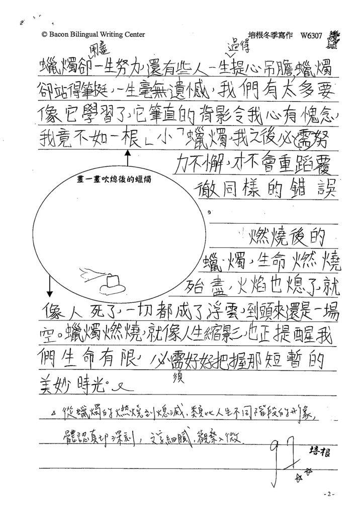 108W6307劉定澤 (2).tif
