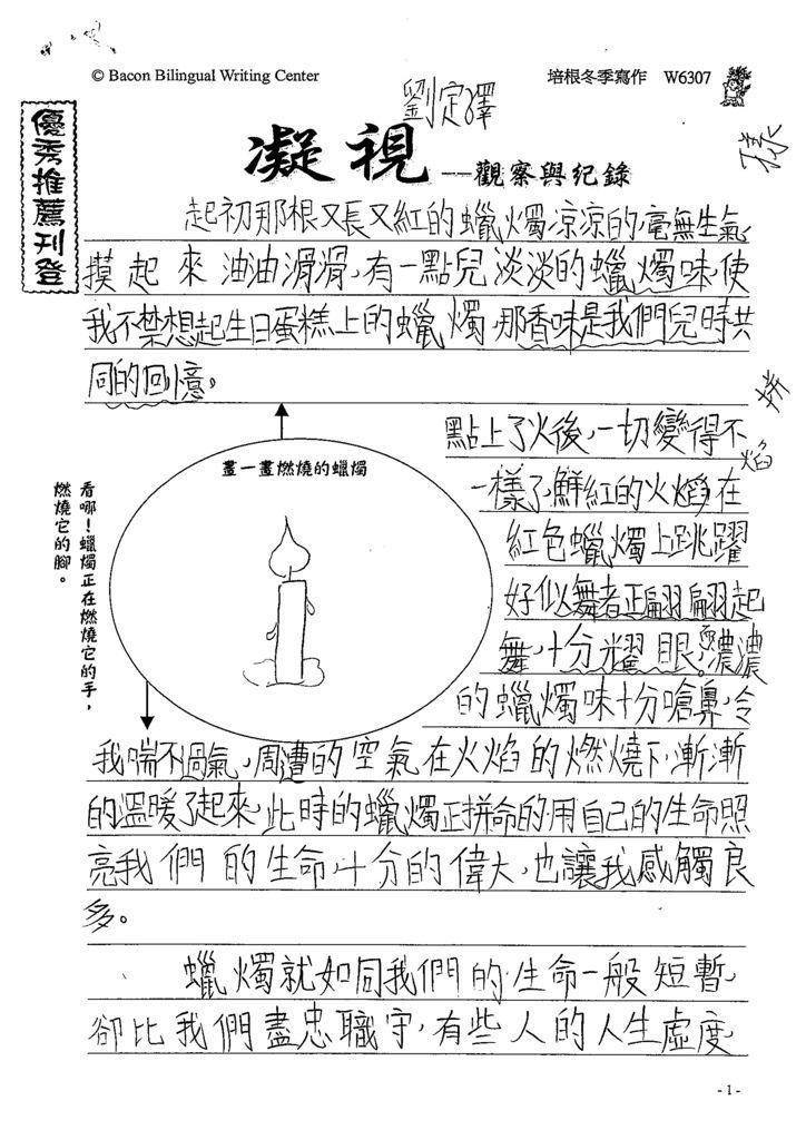 108W6307劉定澤 (1).tif