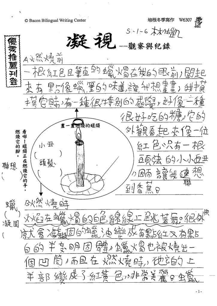 108W6307林佑凱 (1).tif