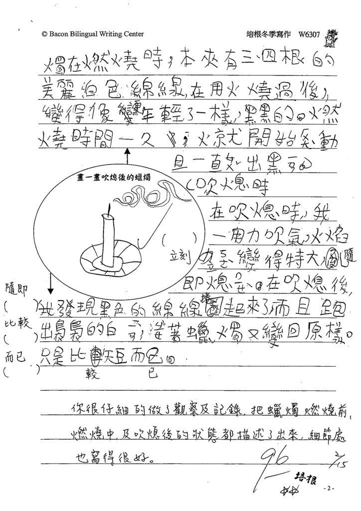 108W6307林佑凱 (2).tif
