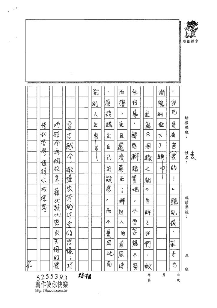 108WG305張嘉芯 (4).tif
