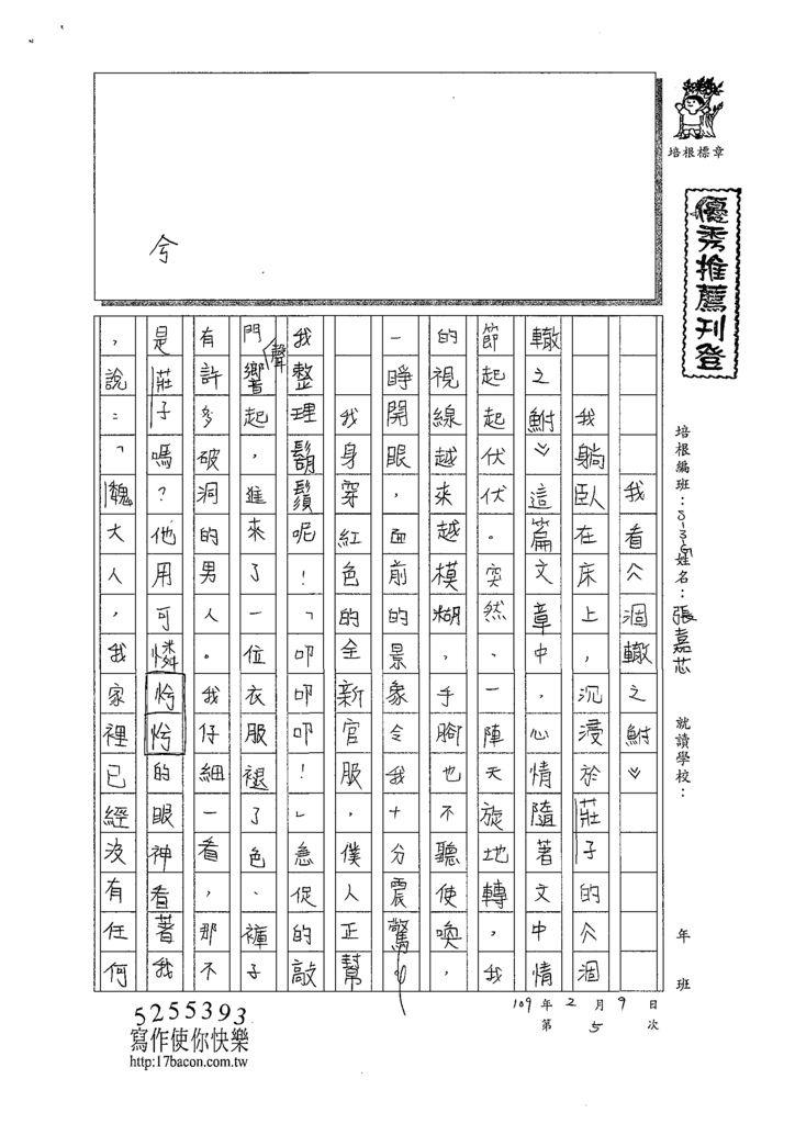 108WG305張嘉芯 (1).tif