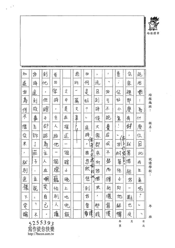 108WG305張嘉芯 (3).tif