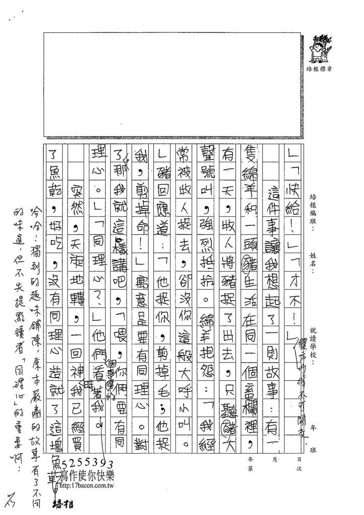 108WG305顏晨安 (3).tif