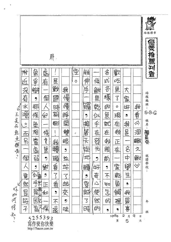 108WG305顏晨安 (1).tif