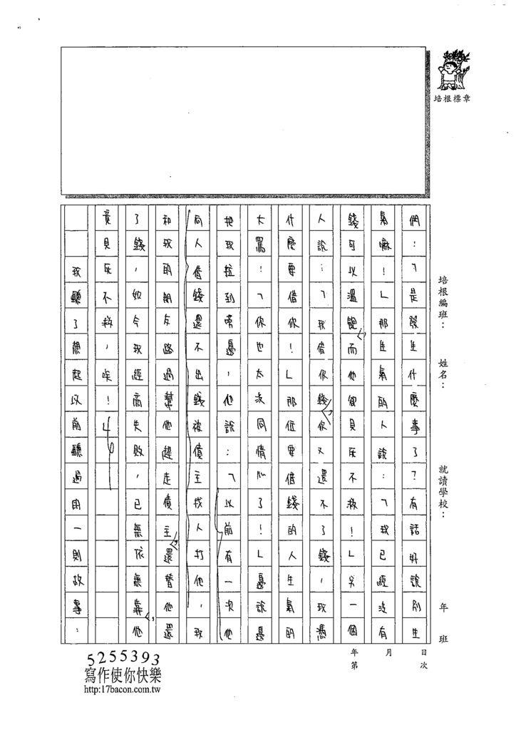 108WG305鄭翔尹 (2).tif