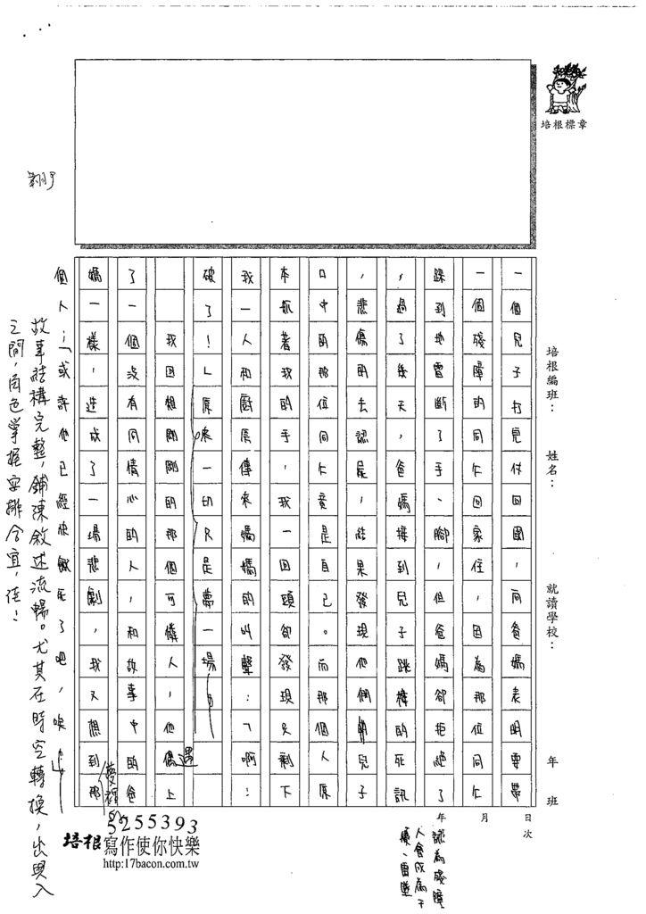 108WG305鄭翔尹 (3).tif