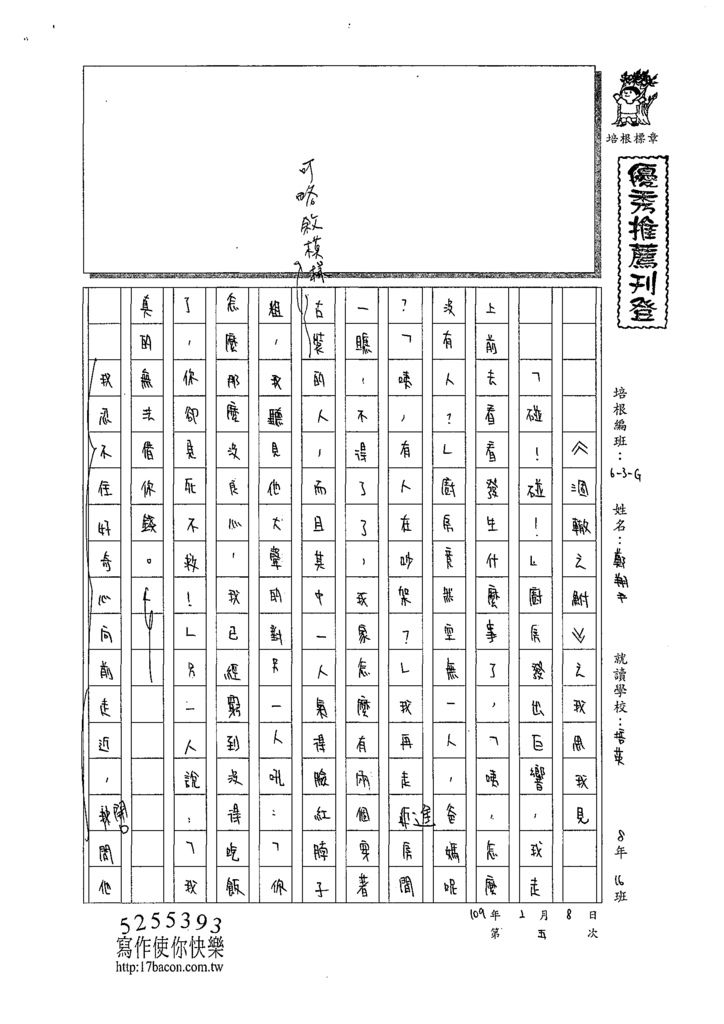 108WG305鄭翔尹 (1).tif
