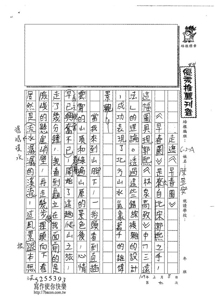 108WA307陳昱安 (1).tif