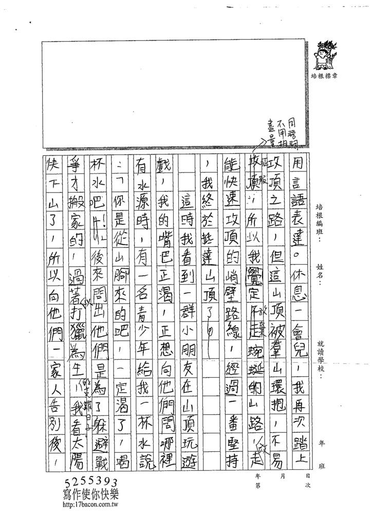 108WA307陳昱安 (2).tif