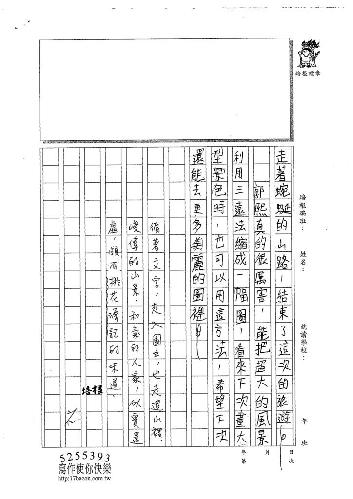 108WA307陳昱安 (3).tif