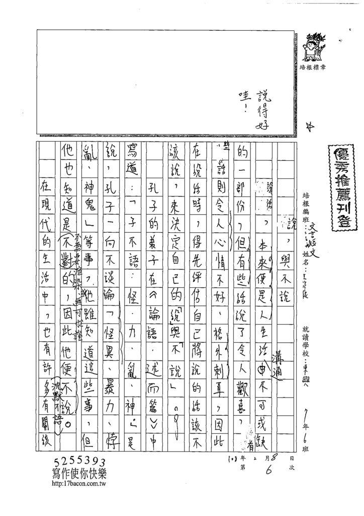 108CRW306王定康 (1).tif