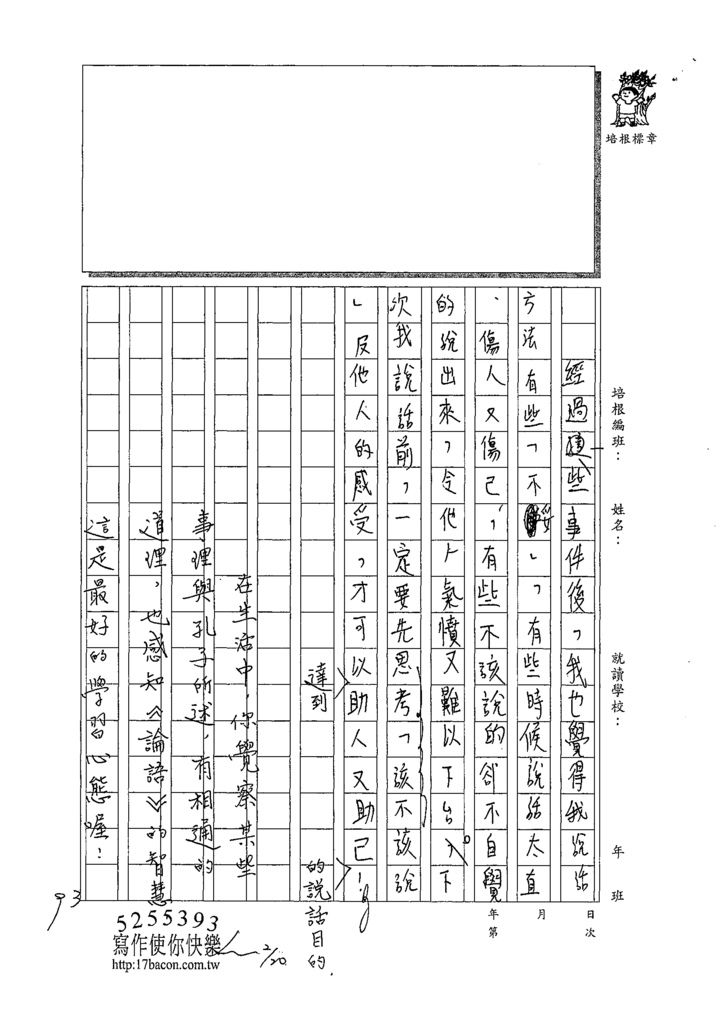 108CRW306王定康 (3).tif