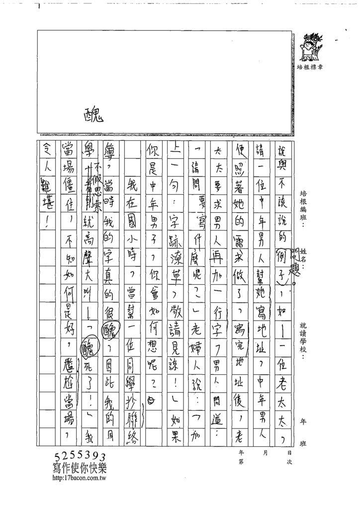 108CRW306王定康 (2).tif