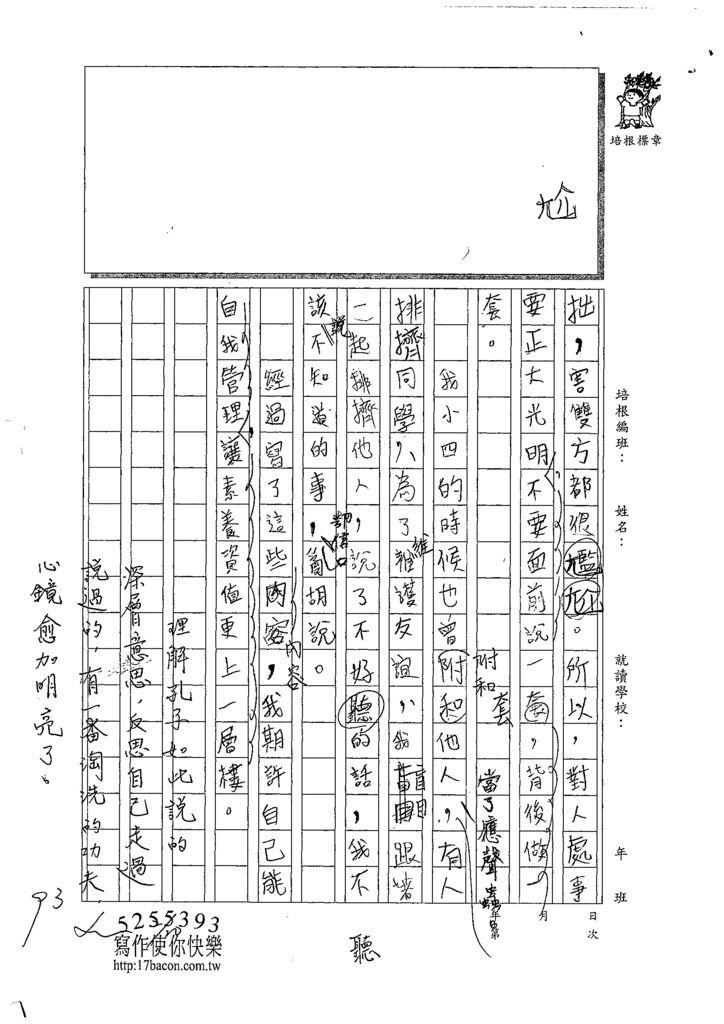 108CRW306彭權彬 (2).tif