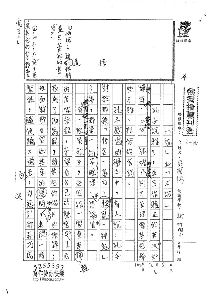 108CRW306彭權彬 (1).tif