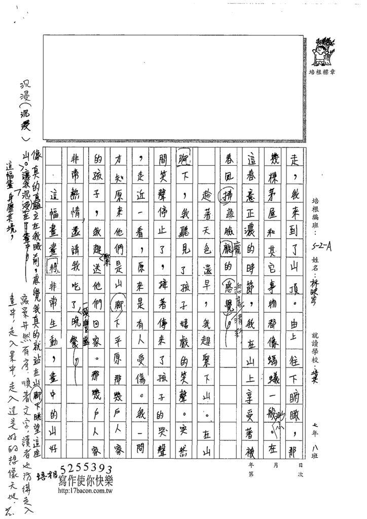 108WA307林映岑 (2).tif