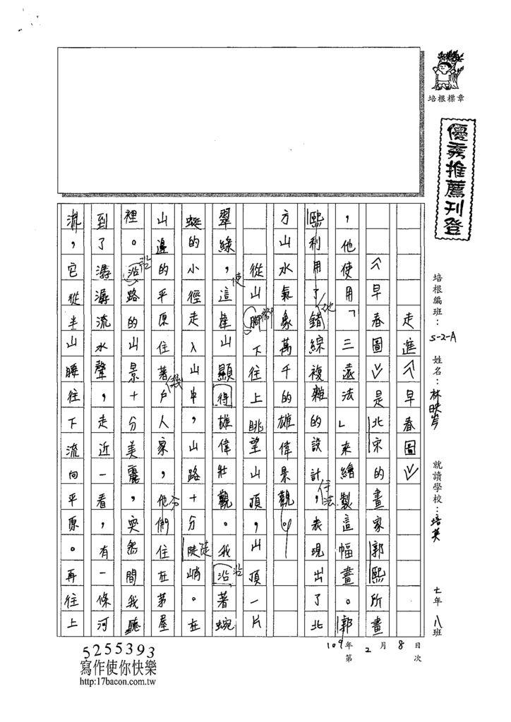 108WA307林映岑 (1).tif