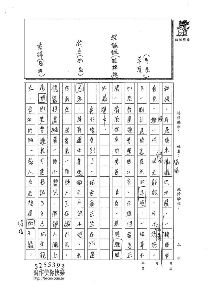 108WA307許蓁宜 (2).tif