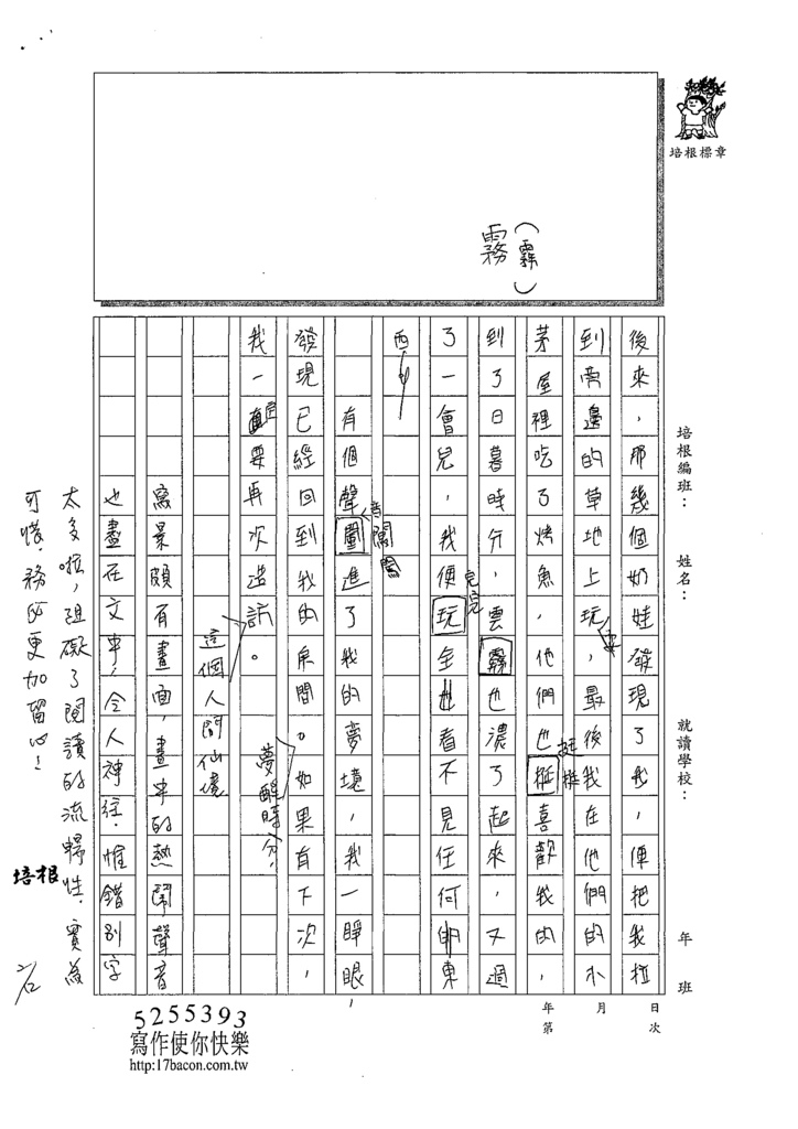 108WA307許蓁宜 (3).tif