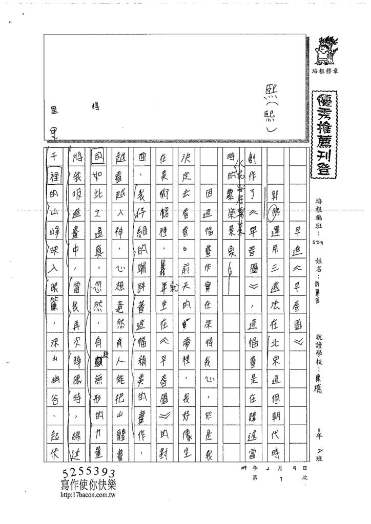 108WA307許蓁宜 (1).tif