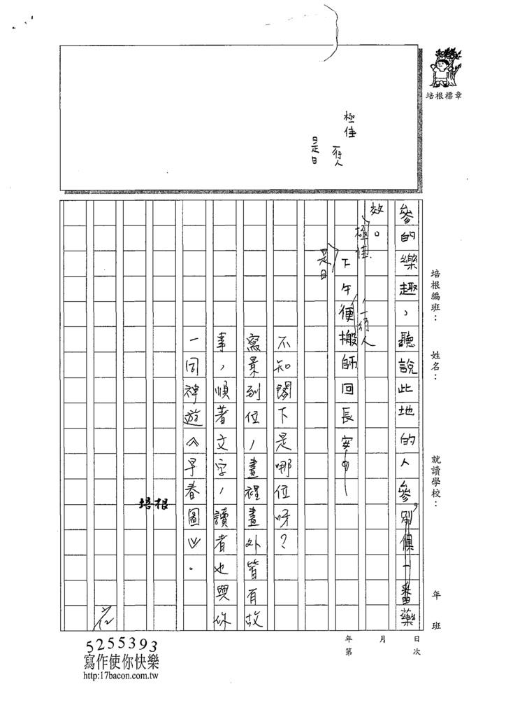 108WA307張晟晧 (3).tif