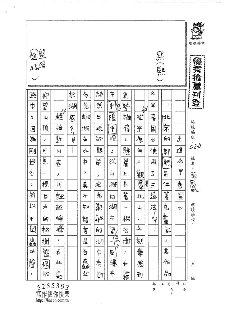 108WA307張晟晧 (1).tif