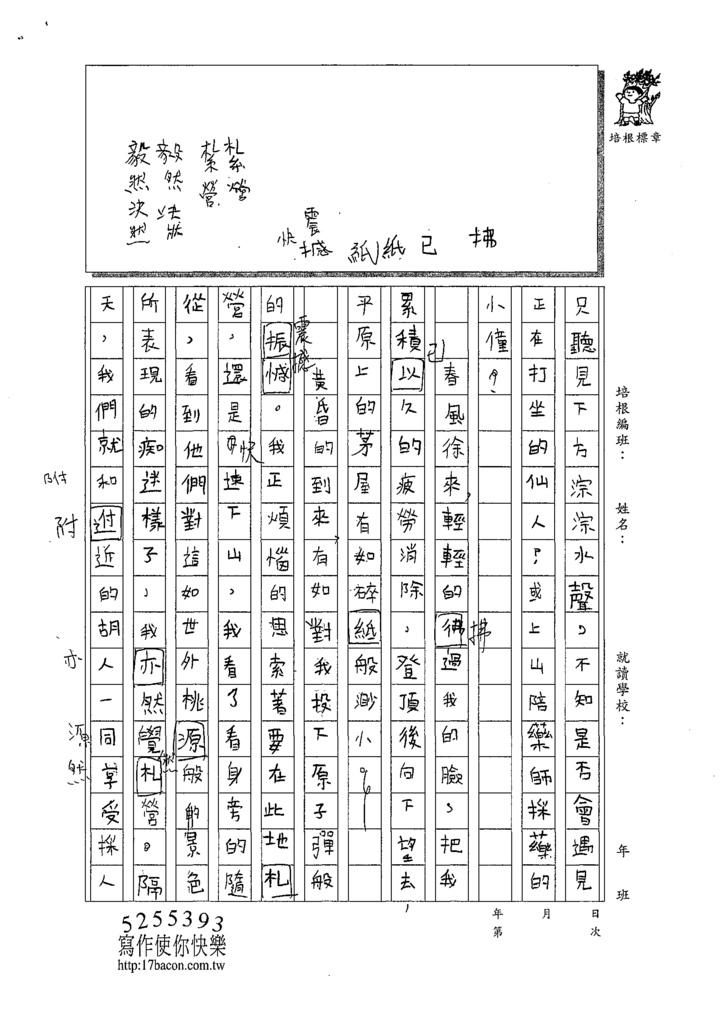108WA307張晟晧 (2).tif