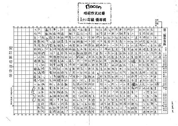 108WH304吳蕙旻 (1).tif