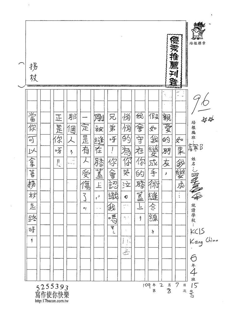 109WWH208曾嘉禾 (1).tif