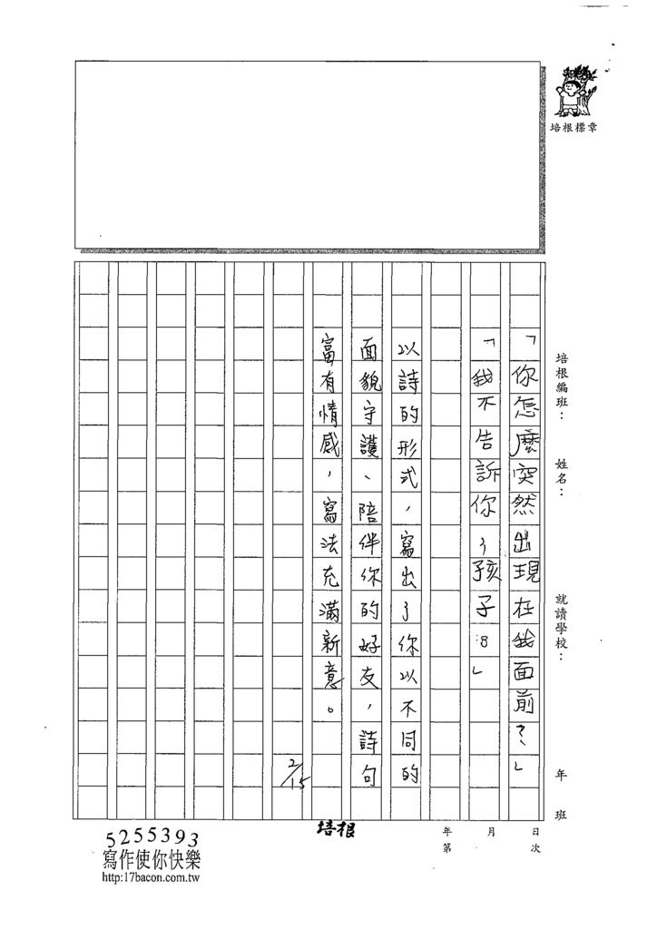 109WWH208曾嘉禾 (3).tif