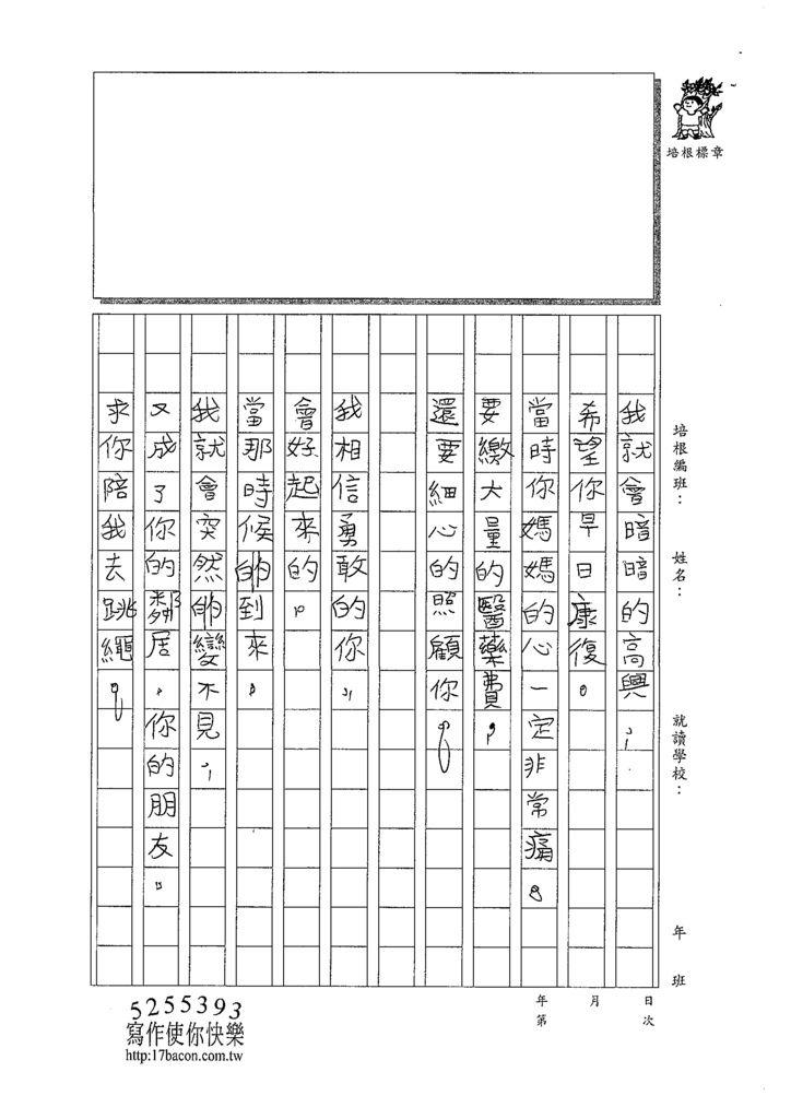 109WWH208曾嘉禾 (2).tif