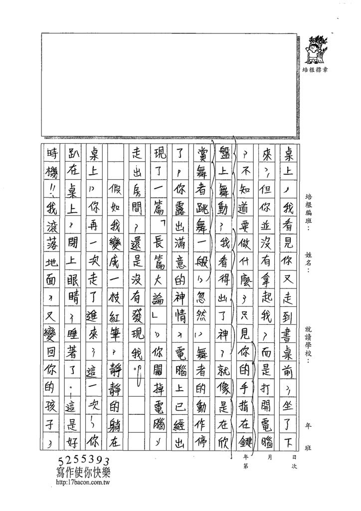 109WWH208薛羽棠 (2).tif